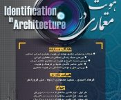 هویت در معماری از نگاه دوربین به مسابقه گذاشته میشود