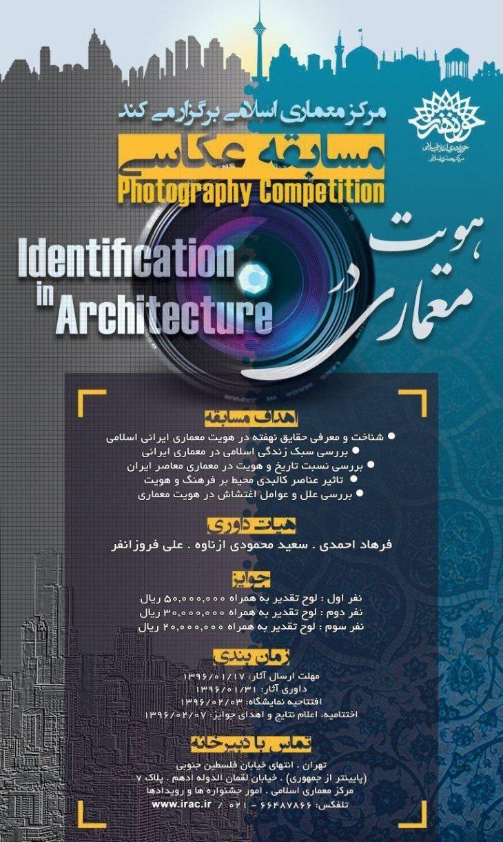 هویت در معماری از نگاه دوربین