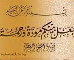 اهمیت مهرورزی به همسر در آیهای از قرآن