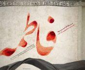 نوسرودۀ شفیعی: «در خانه چه تلخ است که مردی بنشیند» | نماهنگ«یاس در خون» منتشر شد + فیلم
