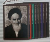 «نقدی بر مدخل «خمینی، روح الله» در دایرهالمعارف بزرگ اسلامی» منتشر شد