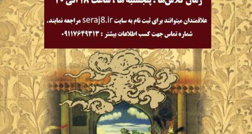 دوره دوم تاریخ تحولات سیاسی اجتماعی ایران برگزار می شود