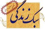 کلیپ سبک زندگی اسلامی و رعایت حال همسایه ها در فرهنگ آپارتمان نشینی(۱)