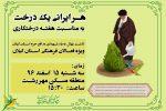 کاشت نهال توسط فعالان فرهنگی استان گیلان