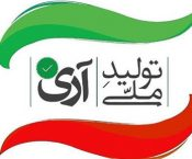 دستاوردهای حمایت از کالای ایرانی