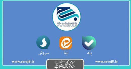 حساب های سایت سراج۸ را در پیام رسانهای ایرانی دنبال کنید؛