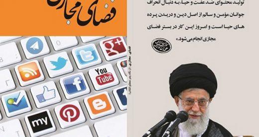 """کتاب """"فضای مجازی از نگاه رهبر معظم انقلاب"""" منتشر شد."""
