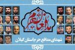 رشت| مستند فاخر شهدای مدافع حرم در مرکز گیلان تولید میشود