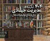 معرفی کتاب «۴۰۴ نکته در مدیریت جهادی برای ارتقای تولید و اشتغال» +نحوه خرید
