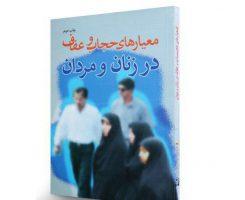  معرفی کتاب/معیارهای حجاب و عفاف در زنان و مردان