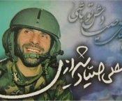 """به مناسبت شهادت امیر سپهبد """"علی صیادشیرازی"""" جانشین ستاد کل نیروهای مسلح"""