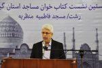 حضور فعالان فرهنگی در مساجد رشت سابقه دیرینه دارد