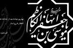 به مناسبت شهادت امام موسی کاظم(علیه السلام)+مداحی منتخب