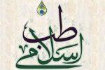 """درمان """"بد بوئی دهان"""" در طب اسلامی"""