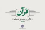 نماهنگ/ قرآن داروی ذلّت