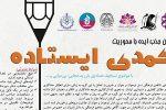 فراخوان ایده پردازی برای طراحی مراسم جشن عبادت و بازی عفاف و حجاب منتشر شد
