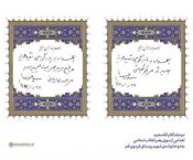 اهدای قرآن از سوی رهبر معظم انقلاب به ۲ خانواده شهید روستای فردوقم