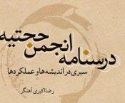 آخرین کتاب نقد و بررسی انجمن حجتیه با عنوان «درسنامه انجمن حجتیه»،منتشر شد