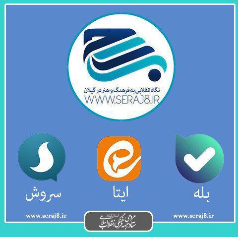 کانال های ارتباطی سراج در پیام رسان های ایرانی