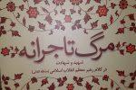 عرضه کتاب «مرگ تاجرانه» در غرفه انتشارات انقلاب اسلامی