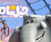 فیلشاه؛ نقطه عطف انیمیشن ایران