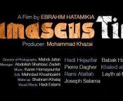 نمایش «به وقت شام» حاتمی کیا با نام بین المللی (Damascus Time)