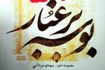 کتاب «بوسه بر غبار» در قزوین رونمایی می شود
