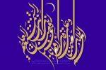 رمضان، ماه ضیافت رحیمیّه الهی است/ ترک گناه؛ شرط قبولی روزه
