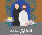 پوستر/افطاری ساده ۱۳۹۷