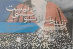 نخستین دفتر غزل با محوریت امام خمینی(ره) منتشر شد
