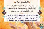 متن و تفسیر دعای روز چهارم ماه مبارک رمضان +صوت