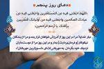 متن و تفسیر دعای روز پنجم ماه مبارک رمضان +صوت