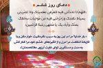 متن و تفسیر دعای روز ششم ماه مبارک رمضان +صوت