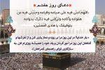 متن و تفسیر دعای روز هفتم ماه مبارک رمضان +صوت