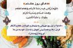 متن و تفسیر دعای روز هشتم ماه مبارک رمضان +صوت