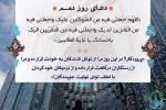 متن و تفسیر دعای روز پانزدهم ماه مبارک رمضان +صوت