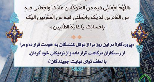 متن و تفسیر دعای روز دهم ماه مبارک رمضان +صوت