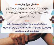 متن و تفسیر دعای روز یازدهم ماه مبارک رمضان +صوت