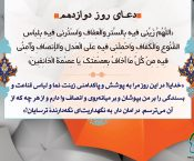 متن و تفسیر دعای روز دوازدهم ماه مبارک رمضان +صوت