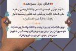 متن و تفسیر دعای روز سیزدهم ماه مبارک رمضان +صوت