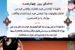 متن و تفسیر دعای روز چهاردهم ماه مبارک رمضان +صوت