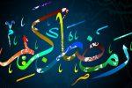 متن و تفسیر دعای روز اول ماه مبارک رمضان