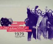 موشن گرافیک «سالی که ایران عید نداشت»