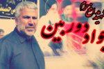 دومین سالگرد شهید «جواد دوربین» در بندرانزلی برگزار میشود