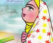 """معرفی کتاب """"جشن تکلیف در مدرسه اسلام"""""""