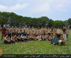 گزارش تصویری اردوی فصل رویش ۱/کانون جوانان رضوی