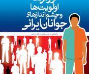 ارزش ها، اولویت ها و چشم اندازهای جوانان ایرانی+بولتن