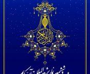 حضور انتشارات انقلاب اسلامی در بیست و ششمین نمایشگاه قرآن کریم