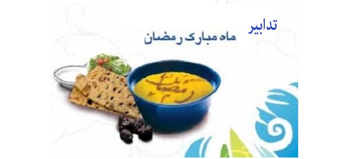 توصیههای غذایی اسلام برای ماه مبارک رمضان