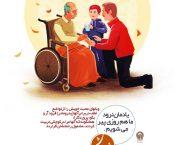 پوستر/مجموعه پوستری «صبور باشیم»